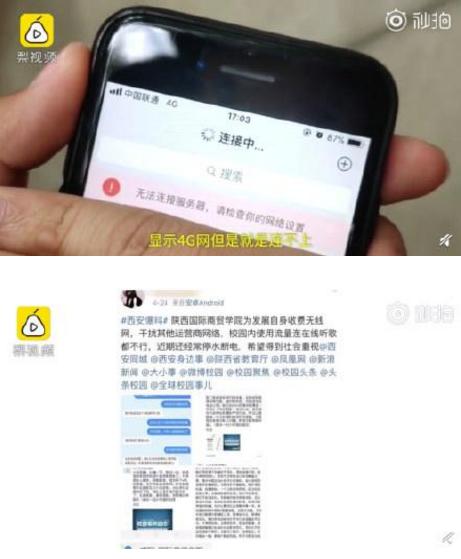 网曝某校为了校园WIFI能继续收费 干扰4G信号致运营商网速慢 10086:学校屏蔽我们